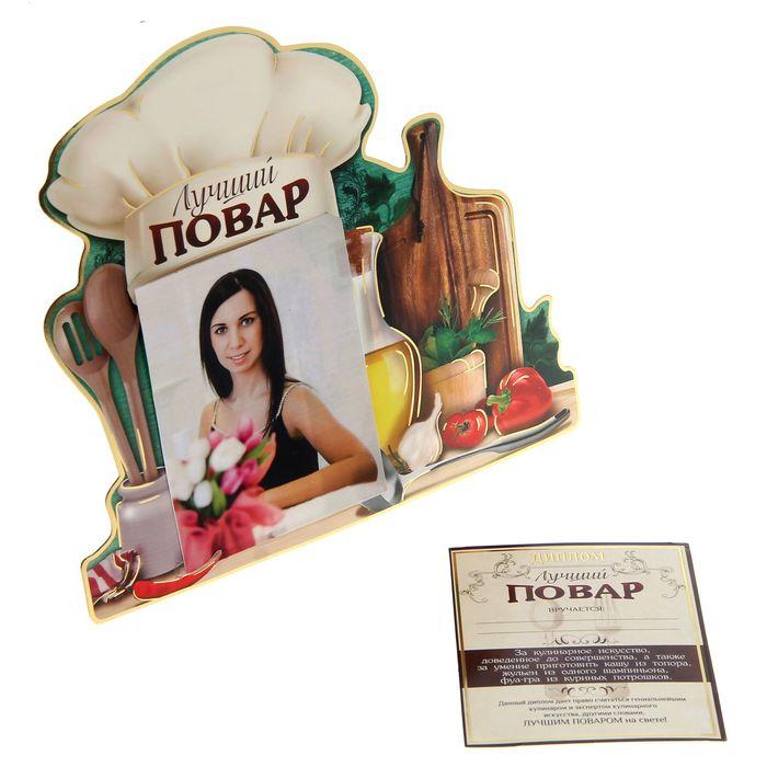 """Диплом - фоторамка """"Лучший повар"""""""