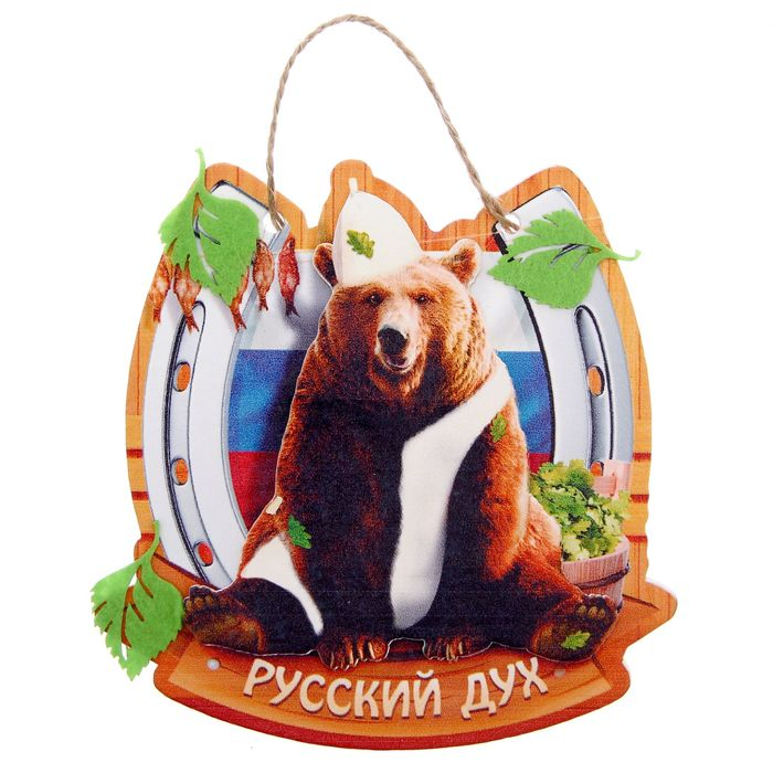 """Оберег банный """"Русский дух"""""""