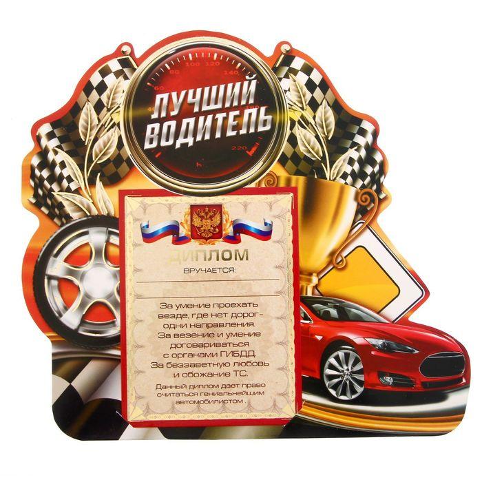 задавалась поздравление с подарками для юбиляра-водителя все-таки эти правила