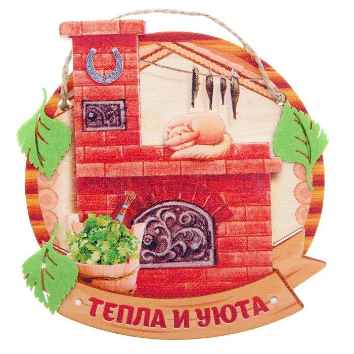 """Оберег банный """"Тепла и уюта"""""""