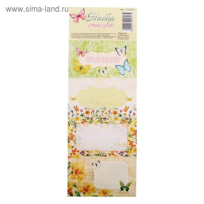 """Наклейки декоративные """"Цветущий сад"""", 7 x19 см"""
