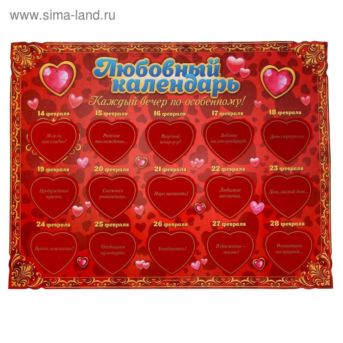 """Плакат со скретч-слоем """"Любовный календарь"""""""