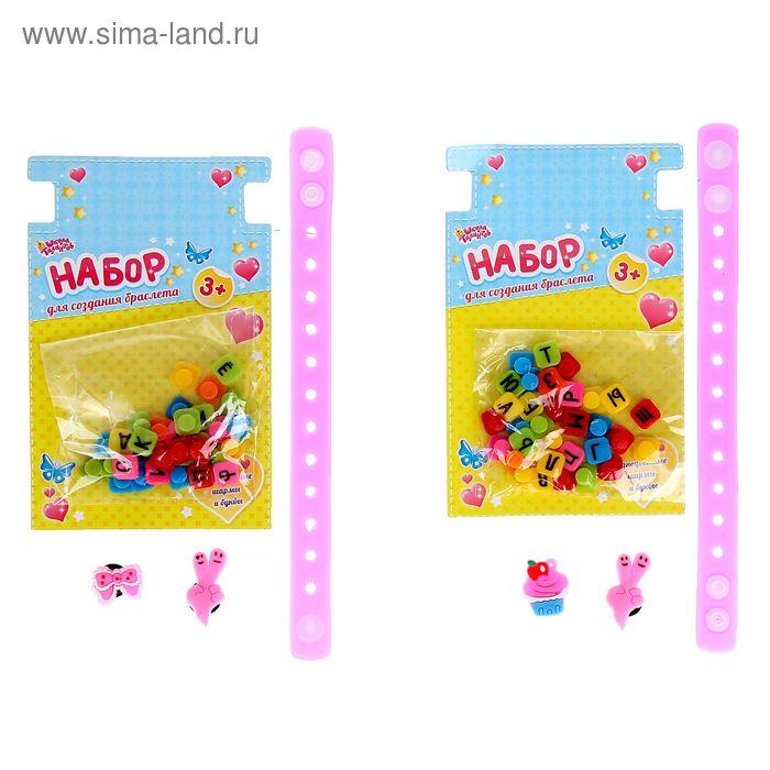 Набор по созданию браслета,2подвески-бантик/пироженка/рука,русский алфавит,цвет фиолетовый