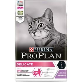 Сухой корм PRO PLAN для кошек с проблемами пищеварения, индейка, 3 кг