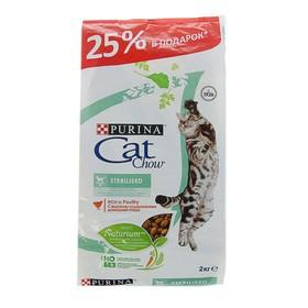 Акция +25%! Сухой корм CAT CHOW для стерилизованных кошек, 2 кг