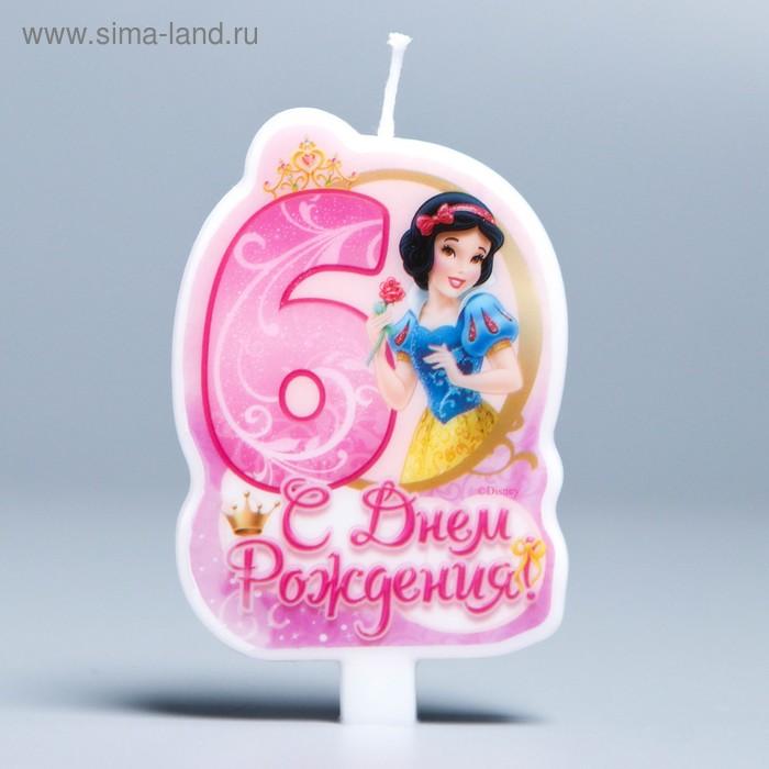 """Свеча в торт """"С днем рождения"""", цифра 6, Принцессы"""