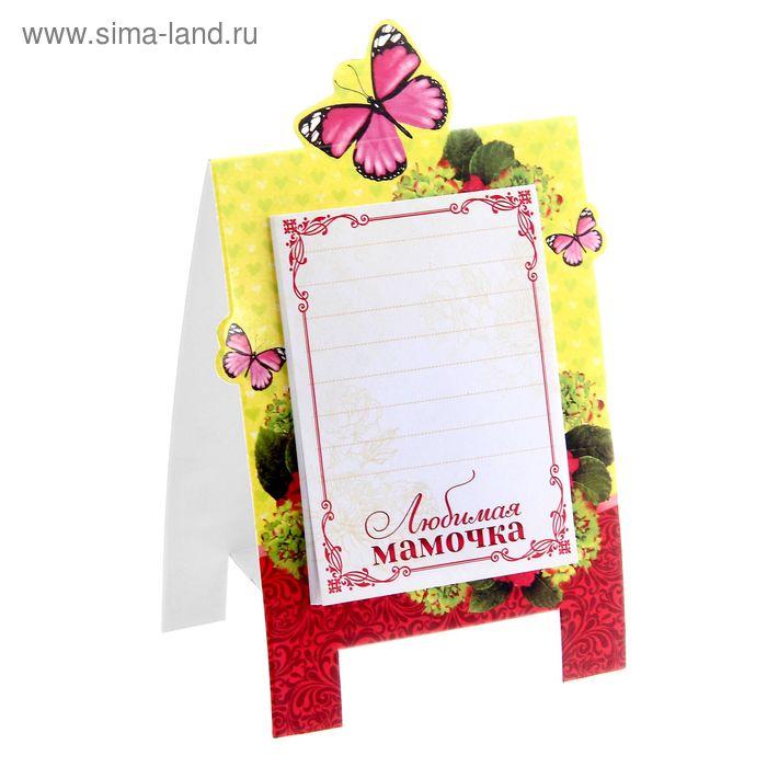 """Блок с отрывными листами на подставке """"Любимой мамочке"""", 30 листов"""