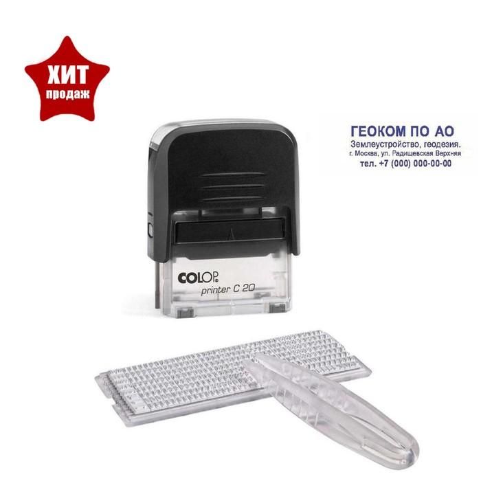 Штамп автоматический самонаборный 4 строки, 1 касса, Colop Printer C20, чёрный