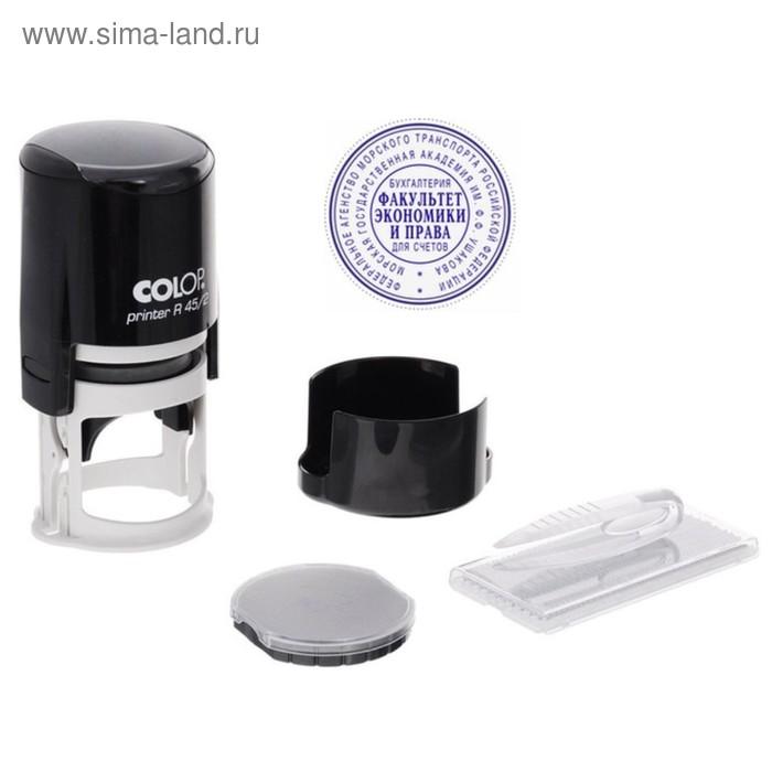 Печать автоматическая самонаборная, диаметр 45мм, 2 круга Colop Printer R45, черная