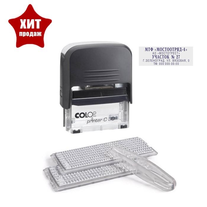 Штамп автоматический самонаборный 5 строк, 2 кассы Colop Printer C30, черный
