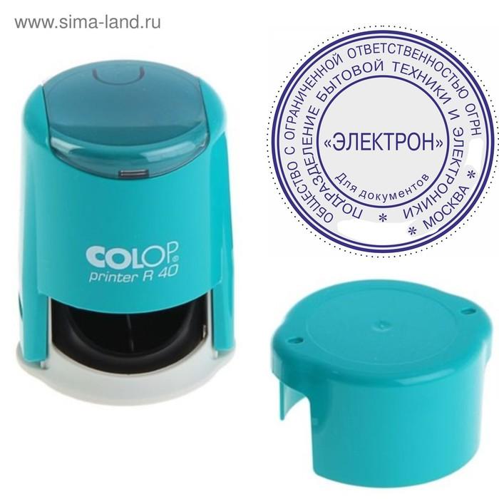 Оснастка автоматическая для печати, диаметр 40мм Colop Printer R40 с крышкой, бирюза