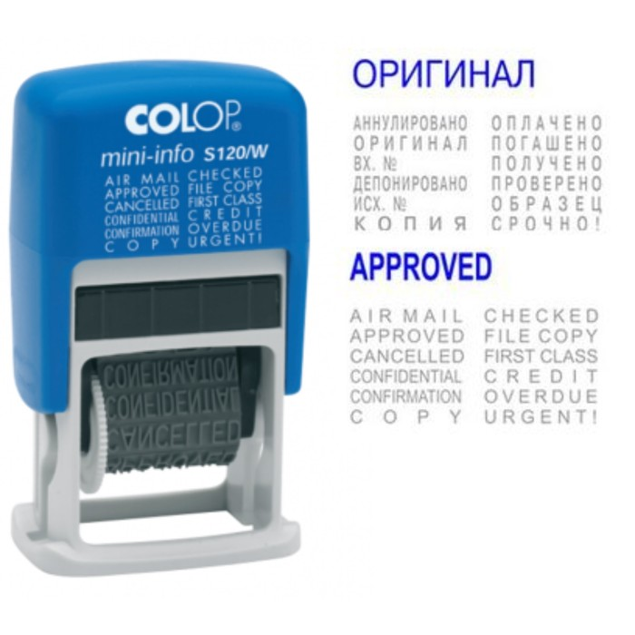 Штамп автоматический с 12 бухгалтерскими терминами Colop S 120/W BL