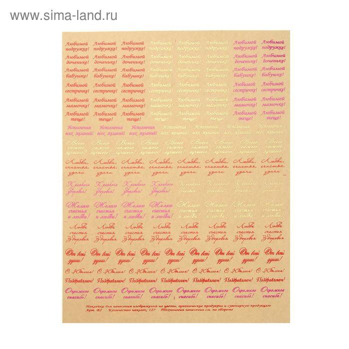 """Наклейки на цветы """"Поздравительные надписи"""", 127 шт. на листе А4"""