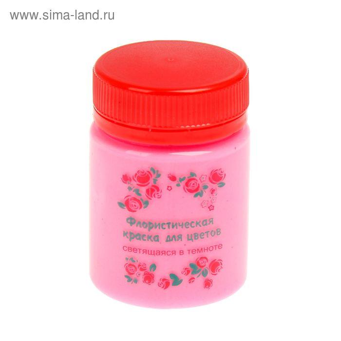 Светящаяся краска для цветов, 50 гр. (Mono-K4, розовый)