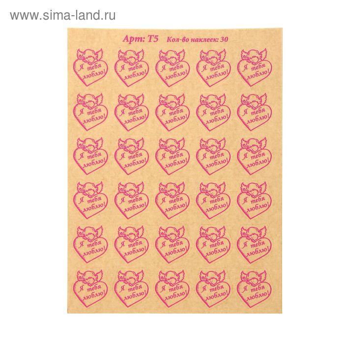 "Наклейки на цветы ""Я тебя люблю"", 30 шт. на листе А6 (розовый)"