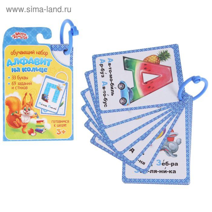 Карточки обучающие на кольце с алфавитом, цвет голубой