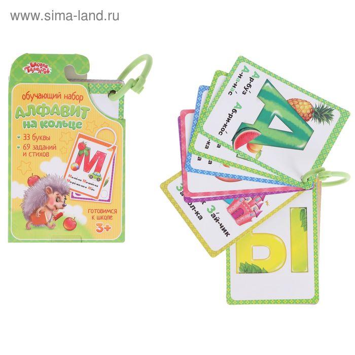 """Карточки обучающие на кольце с алфавитом """"Веселые буквы"""""""