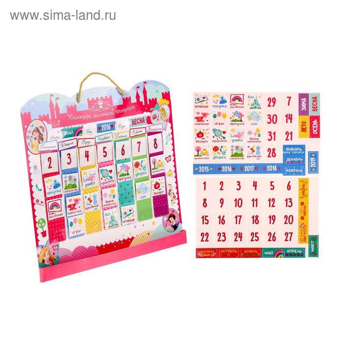 "Календарь с кармашками ""Принцессы"" + набор карточек, Принцессы"