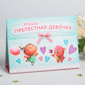 """Card with place for photos """"Our lovely girl"""""""