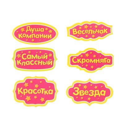 """Декор-наклейка для бокала """"Герои вечеринки"""", набор 6 шт."""