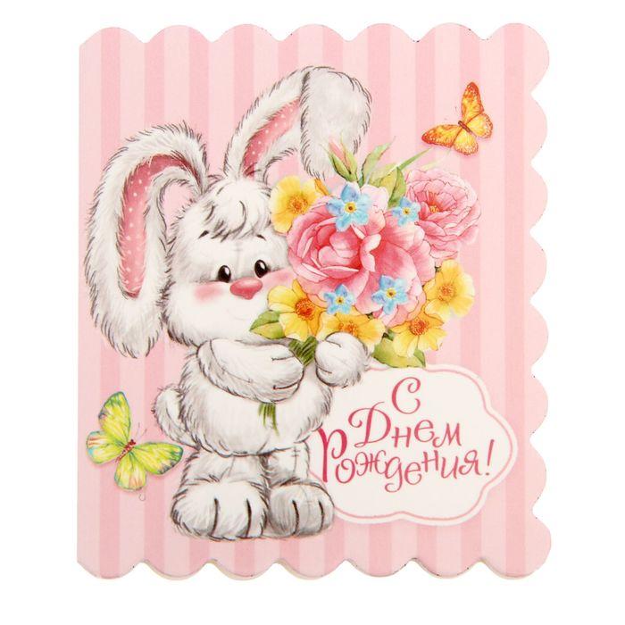 Надписью люблю, открытки с зайчиками с днем рождения
