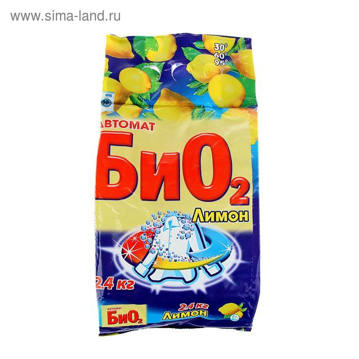 """Стиральный порошок """"БИО2"""" Лимон, автомат 2400г"""