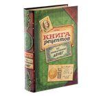 """Книга-шкатулка """"Книга рецептов"""""""