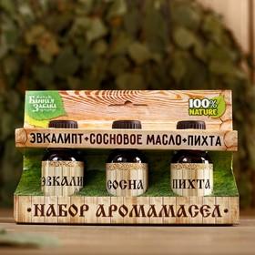 """Набор """"Эвкалипт, сосновое масло, пихта"""" 3 эфирных аромамасла 100%  15мл"""