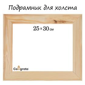 Подрамник для холста, 1.8 x 25 x 30 см, ширина рамы 36 мм Ош
