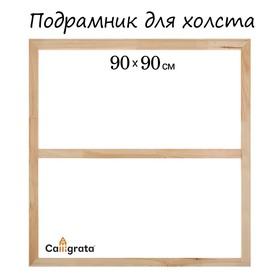 A stretcher for canvas, 1.8x90x90 cm, frame width 36 mm