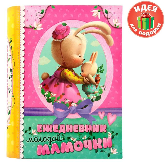 """Ежедневник на кольцах """"Ежедневник молодой мамочки"""", твёрдая обложка, 120 листов"""