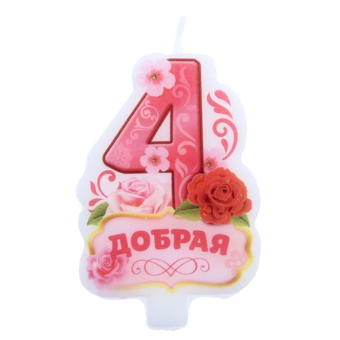 """Свеча в торт цифра 4 """"Добрая"""" - фото 35609842"""