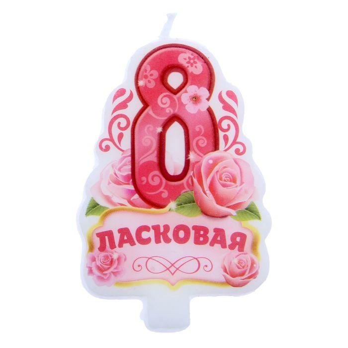"""Свеча в торт цифра 8 """"Ласковая"""" - фото 186605189"""