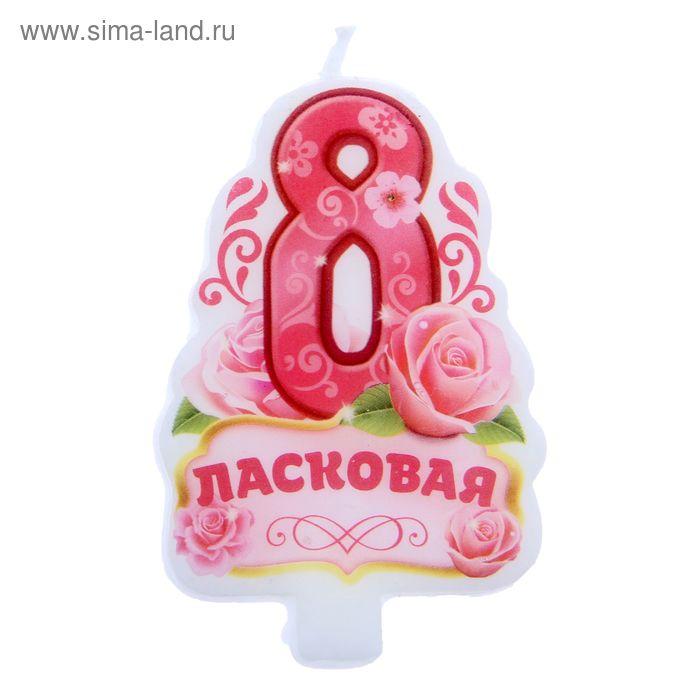 """Свеча в торт цифра 8 """"Ласковая"""""""