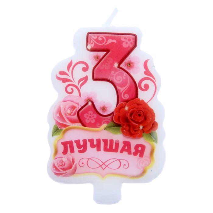 "Свеча в торт цифра 3 ""Лучшая"" - фото 35609862"