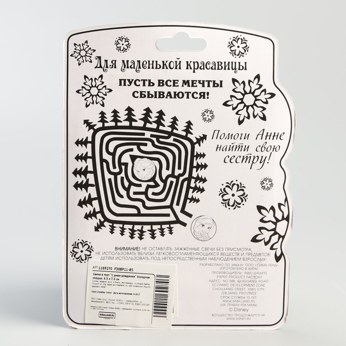 """Свеча в торт Дисней """"С днем рождения"""" Холодное сердце - фото 35610015"""