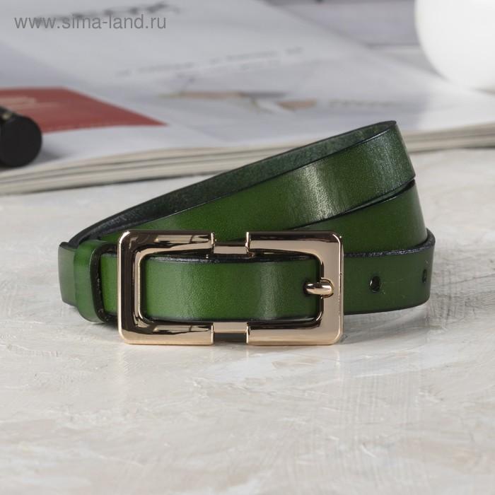 Ремень женский, гладкий, винт и пряжка под золото, ширина - 1,5см, зелёный