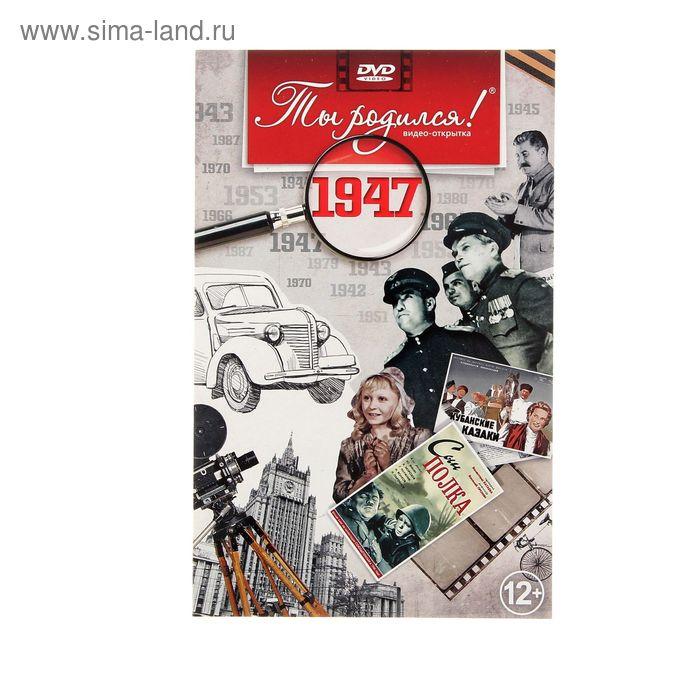 """Видео-открытка """"Ты родился!"""" 1947 г."""