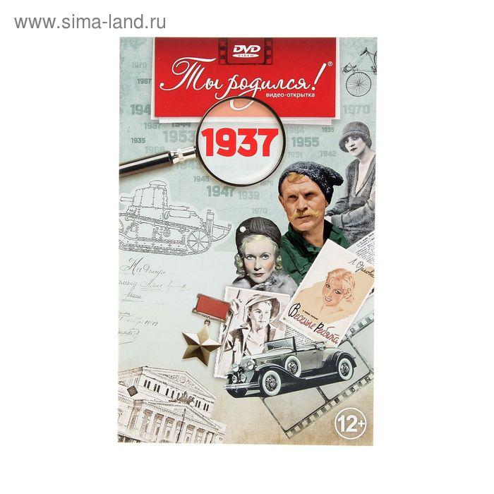 """Видео-открытка """"Ты родился!"""" 1937 г."""