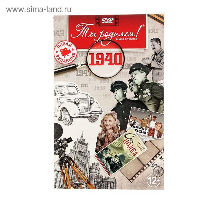 """Видео-открытка """"Ты родился!"""" 1940 г."""