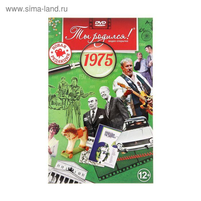 """Видео-открытка """"Ты родился!"""" 1975 г."""