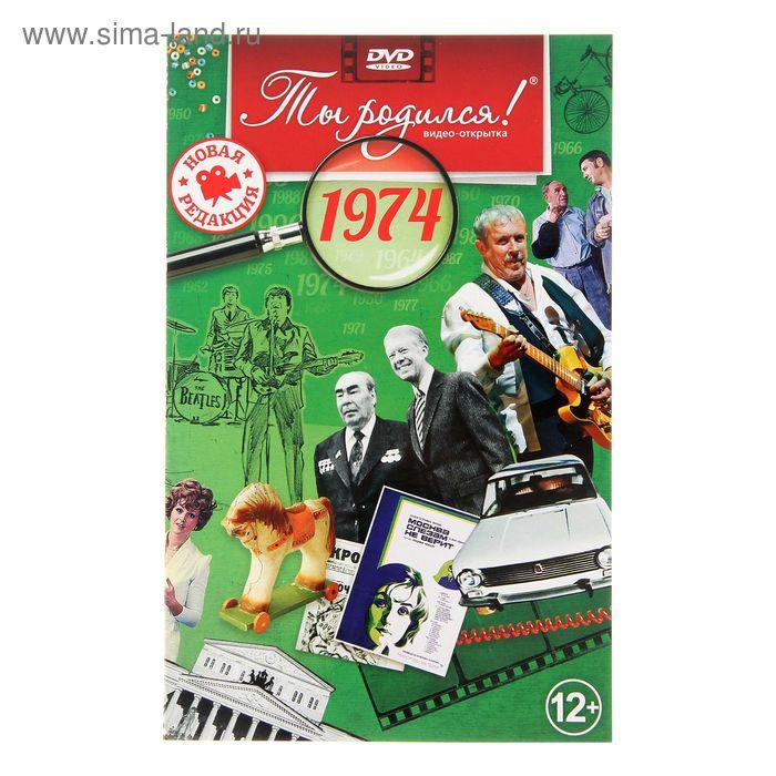 """Видео-открытка """"Ты родился!"""" 1974 г."""