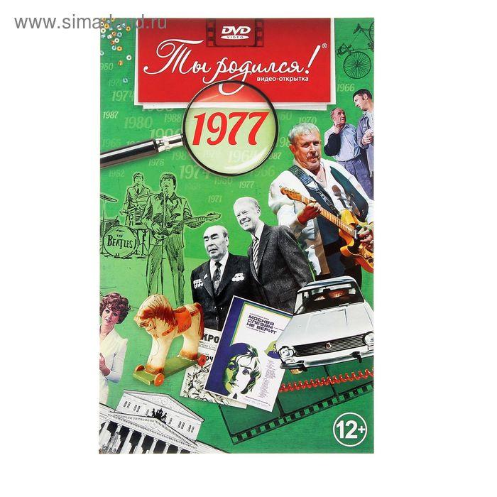 """Видео-открытка """"Ты родился!"""" 1977 г."""
