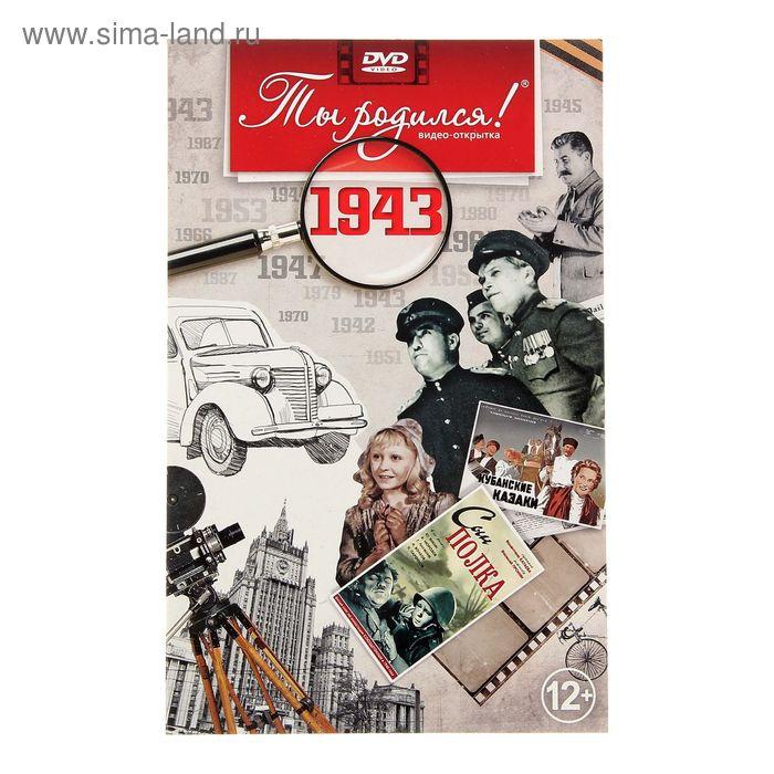 """Видео-открытка """"Ты родился!"""" 1943 г."""