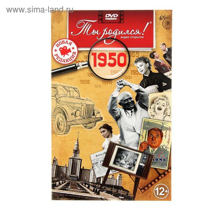 """Видео-открытка """"Ты родился!"""" 1950 г."""