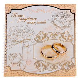 """Книга свадебных пожеланий """"Быть всегда друг с другом... """" на пружине"""