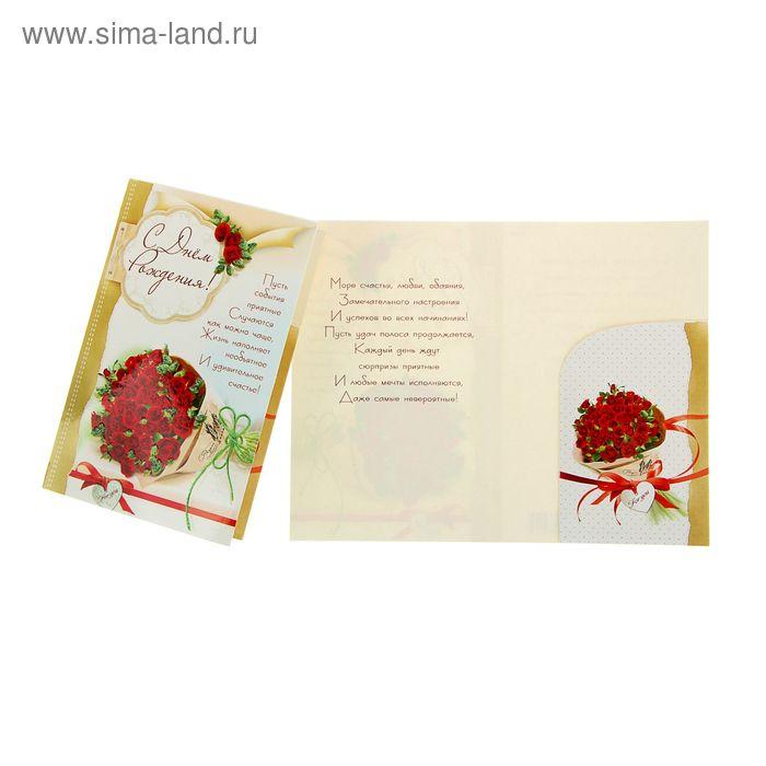 """Открытка """"С Днем Рождения!""""  Букет красных роз"""