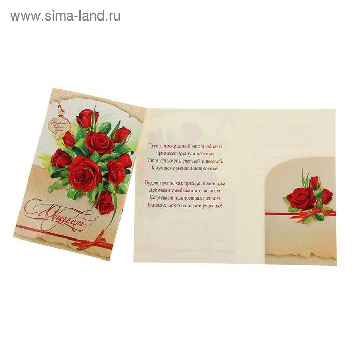 """Открытка """"С Юбилеем  !"""" Красные розы, лента"""