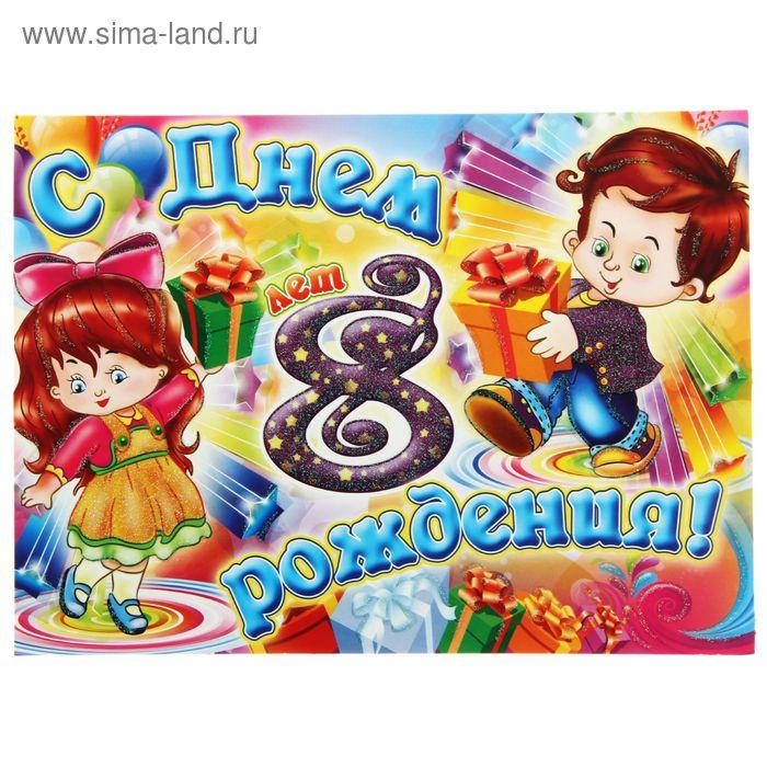 """Открытка объемная """"С Днем Рождения"""" 8лет мальчик и девочка с подарками"""