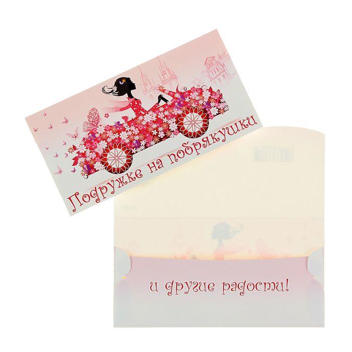 Днем рождения, печать открыток для подруги